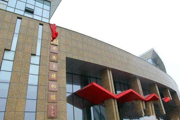 邵阳市博物馆