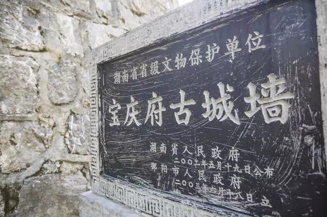 宝庆古城墙