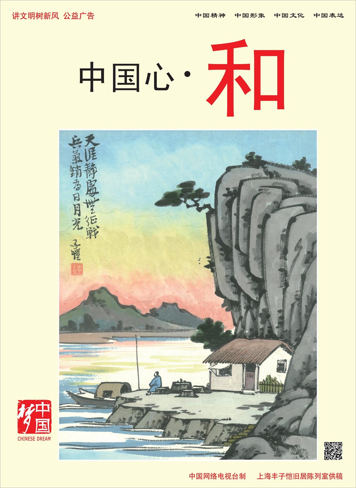 """03-讲文明,树新风""""公益广告"""