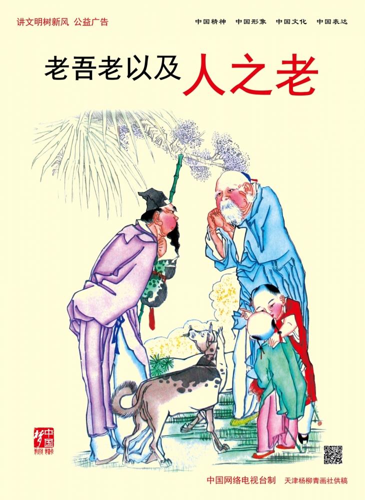 """04-讲文明,树新风""""公益广告"""