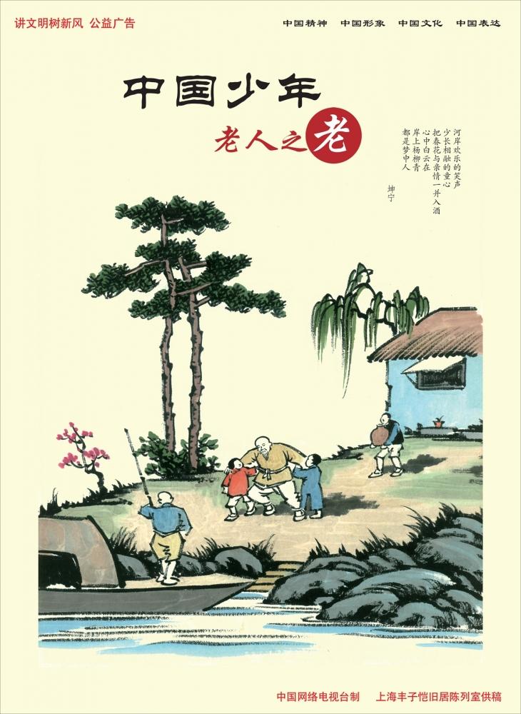 """05-讲文明,树新风""""公益广告"""