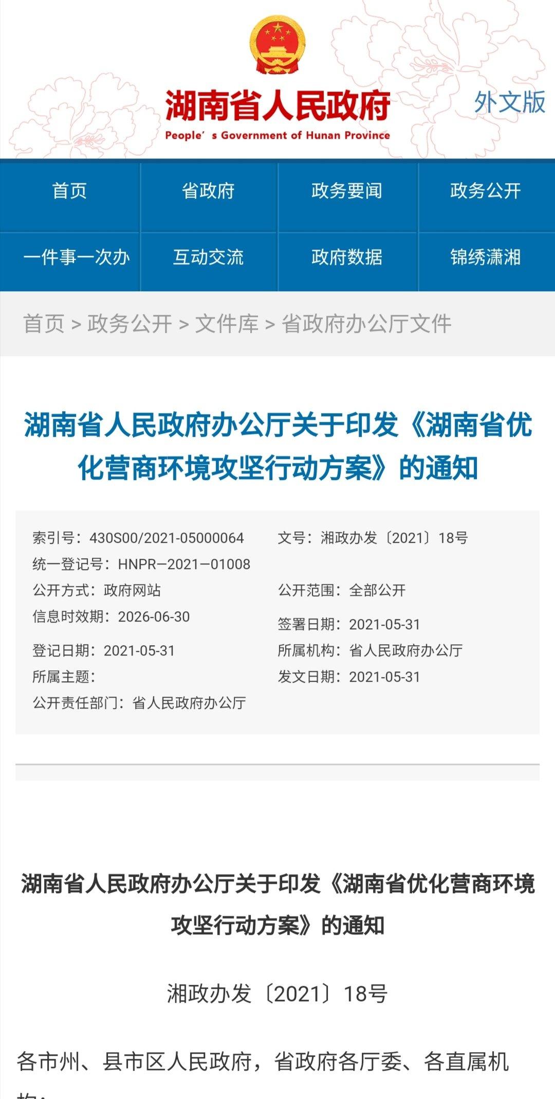 湖南省人民政府办公厅关于印发《湖南省优化营商环境攻坚行动方案》的通知