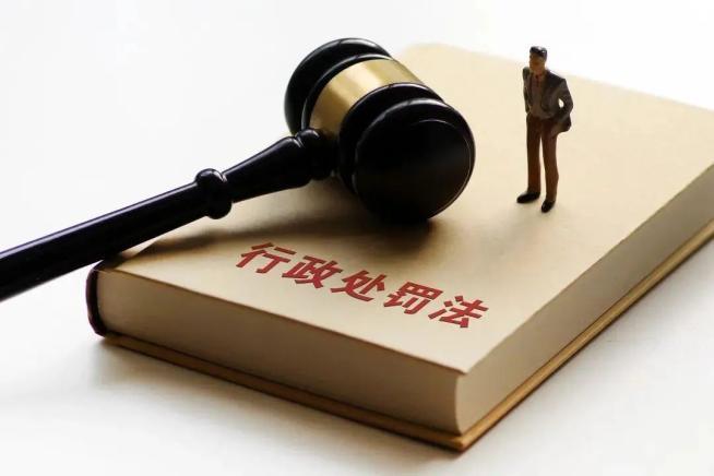 最新修订《行政处罚法》2021年7月15日起施行!