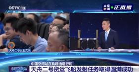 中国空间站上一天能看到16次日出,航天员咋睡觉?