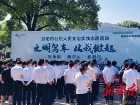 邵阳:公职人员集中宣誓 争当文明驾车模范
